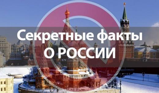 10 секретных фактов о России