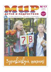 Читай №17